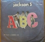 ABC Commercial LP Album (1st Printing) (Taiwan)