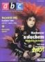 ABC #18 - 2009 (Czech Republic)