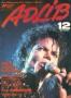 ADLIB #12 - December 1988 (Japan)