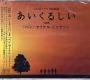 Ben (3 Mixes) CD Single (Japan)
