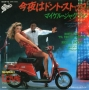 "Don't Stop 'Til You Get Enough Commercial 7"" Single (Suzuki Motorbike Cover) (Japan)"