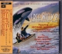 Free Willy 2 (Soundtrack) Commercial CD Album (Japan)