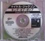 King Of Pop 17 Track CD-R Acetate (Japan)