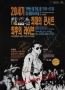 Michael Jackson And Friends Signed Concert Poster *June 25th, 1999* (South Korea)