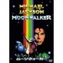 Moonwalker Limited Edition DVD (2010) (Japan)