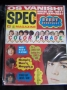 16 SPEC MAGAZINE July 1972 (USA)