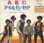 "ABC Commercial 7"" Single (2) (Japan)"