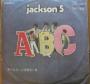 ABC Commercial LP Album (1st Printing) (Taiwan)