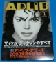 ADLIB #1 - January 2004 (Japan)