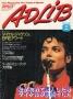 ADLIB #8 - August 1989 (Japan)
