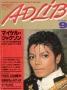 ADLIB #9 - September 1987 (Japan)