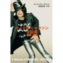 A History Of Michael Jackson (Japan)