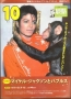 "Animal Planet Flyer With ""Michael Jackson And Bubbles"" (Japan)"