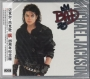 BAD 25 Anniversary Commercial 2CD Album Set (China)