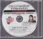 BAD 25 (1 Track) CD-R Acetate (Japan)