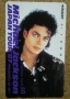 BAD Japan Tour '87 Official Telephone Card #3 (Japan)
