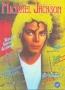 BLUE JEAN #8 - 1987 (Turkey)