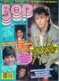 BOP  November 1984 (USA)
