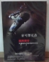 Bad 25 Anniversary *Live At Wembley 7.16.1988* Commercial Official DVD (Taiwan)
