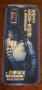 Bad 25 Anniversary Pepsi Promo Card (China)
