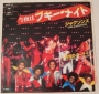 """Blame It On The Boogie Commercial 7"""" Single (Japan)"""