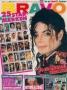 BRAVO #12 - March 15th, 1992 (Germany)