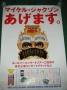 Dangerous Tour 1992 Pepsi Double Campaign Now On Promo Handbill (Japan)