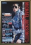 Dangerous Tour Promo Poster 1993 (Taiwan)