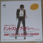 "Don't Stop 'Til You Get Enough (Ashaye) Commercial 7"" Single (Japan)"
