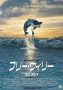 Free Willy Theatrical Double Sided Promo Handbill (Japan)