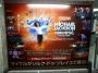 Immortal World Tour Cirque Du Soleil Promo Poster (Japan)