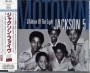 The Jackson 5 Children Of The Light Commercial CD Album (Japan)