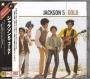 Jackson 5 Gold Series Commercial 2CD Album Set (Japan)