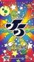Jackson 5 Soulsation: 25th Anniversary Collection 4 CD Box Set (USA)