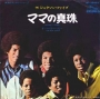 "Mama's Pearl Commercial 7"" Single (Japan)"