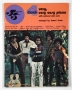 Jackson Five Signed Song Book *Signed By All 5 Brothers* (1980s)
