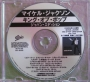 King Of Pop 17 Track CD-R Acetate (Japan)