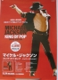 King Of Pop Japan Edition Promo Poster (Japan)