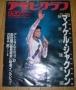 ASAHI #604 Sept. 25 1987 (Japan)