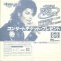 "BAD Tour 1988 Tokyo Dome ""Big Egg"" Concert Dates Promo Handbill (Japan)"