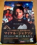 Michael CD Album Promo Poster (Japan)