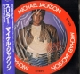 Thriller Official Picture Disk (Japan)