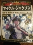 Michael Jackson Unofficial Manga Comic (Japan)