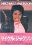 Michael Jackson HB Book (1984) (Japan)