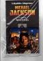 Michael Official *L'Espresso/La Repubblica* Limited Edition Digipack CD Album #9 (Italy)