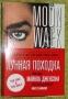 Moonwalk HB Book (2009) (Russia)