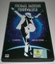 Moonwalker 2 VCD Set (Singapore)