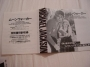 Moonwalker Promo B/W Leaflet (Japan)