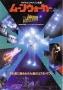 """Moonwalker Promo """"Scenes"""" Poster (Japan)"""