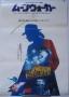 Moonwalker Promo Poster *MJ Silhouette* (Japan)